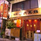 六文銭 浜松市の雰囲気3