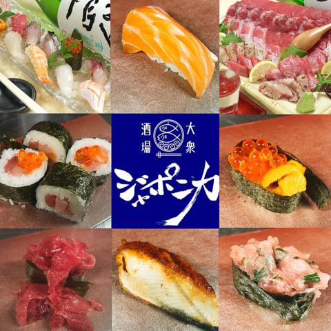 【梅田駅徒歩10分】安くて旨い海鮮居酒屋!日本酒も豊富に取り揃えております♪