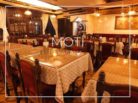 世界のワイン&北インド料理 モティ 赤坂店