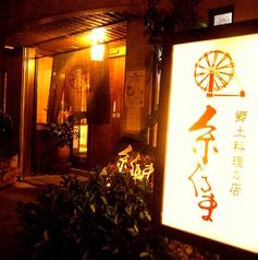 琉球料理の店 糸ぐるまの写真