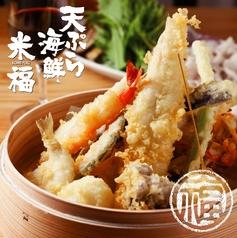 天ぷら海鮮 米福 四条烏丸店のおすすめ料理1