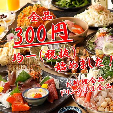 花火の宴のおすすめ料理1