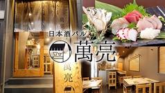 日本酒バル萬亮の写真