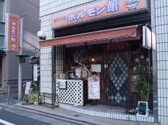 ホルモン館 田町