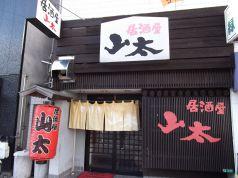 山太 北九州 門司のサムネイル画像