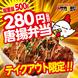 総重量500gの唐揚げ弁当衝撃の280円!!