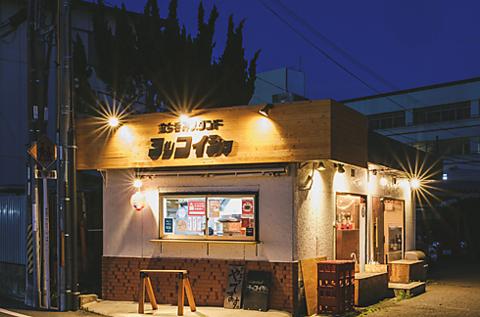 """""""立ち呑みスタンド ヨッコイショ"""""""