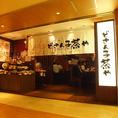 ぺりかんマークはどさん子茶やのロゴ♪こちらがお店の入口となります。