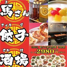 中華居酒屋 馬さん餃子酒場 神保町の写真
