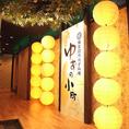 店内は『柚子』をイメージして作られた和モダンな雰囲気!落ち着きがありながら、どこか新しい店内☆「宴会」「女子会」「コンパ」に人気必須です!