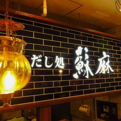 蘇麻 そうま だし処 中央駅の雰囲気1