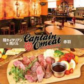 Captain O meat 赤羽 ごはん,レストラン,居酒屋,グルメスポットのグルメ