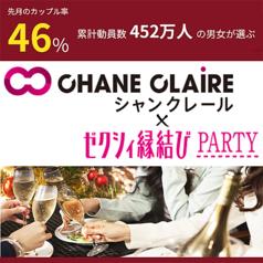 シャンクレール 名古屋のおすすめ料理1