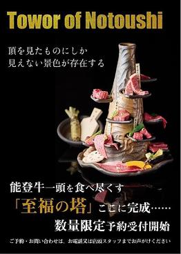 牛や 榮太郎 金沢 武蔵店のおすすめ料理1