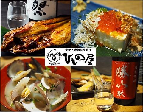 日本の伝統食である干物を楽しめる居酒屋!ご宴会コースは2200円~ご用意※ドリンク別