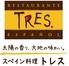 スペイン料理 トレス TRES 熊本のロゴ