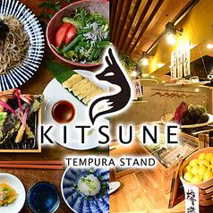 天ぷら酒場 KITSUNE 栄店の写真