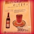 【こぼれ紹興酒やってます】中国の歴史が育んだ紹興酒 NO.1ブランド! 1杯420円(税込)