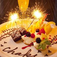 【記念日にサプライズ!デザートプレートを無料で♪】