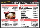 川崎名物 炭火焼肉 食道園のおすすめ料理3