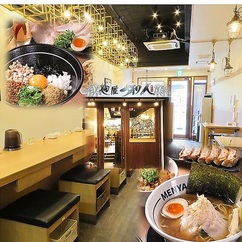 麺屋 和人 河内小阪店