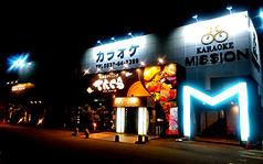 カラオケMISSION 掛川駅前店の写真