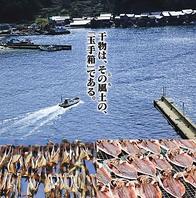 漁師の手選別で鮮度を保つ。こだわりの干物は人が作る。