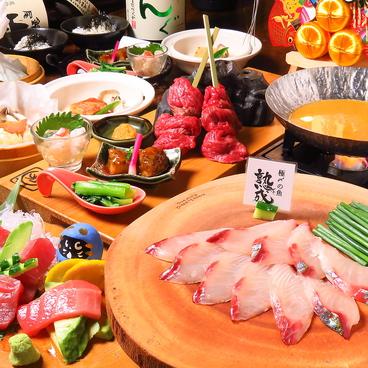 和風酒処 おるげんと 帯山店のおすすめ料理1