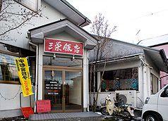 三栄飯店の写真