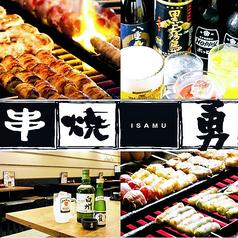 串焼 勇 いさむ 上野店の画像