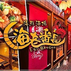 海鮮酒場 海老番長 浅草橋店の写真