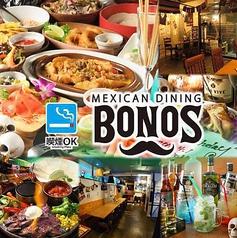 MEXICAN DINING BONOS メキシカンダイニング ボノスの写真