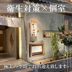 お寿しと天ぷらのお店 おふねさんの外観1
