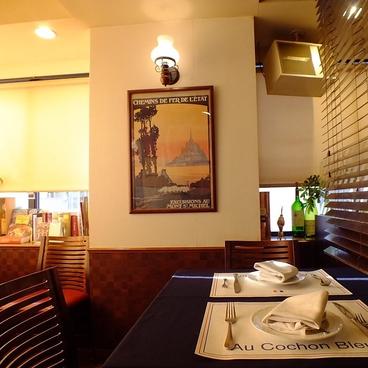 フランス食堂 オ・コションブルーの雰囲気1