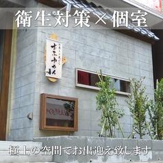 お寿しと天ぷらのお店 おふねさんの外観2
