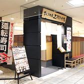 まぐろ問屋 三浦三崎港 マルイファミリー溝口店の雰囲気3