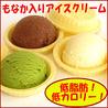 山川アイスのおすすめポイント1