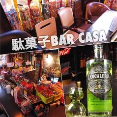 駄菓子 bar Casaの写真