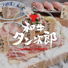 和牛タン次郎 栄錦店の写真