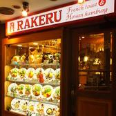 ラケル RAKERU 吉祥寺店の雰囲気3