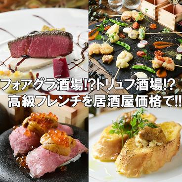 大衆ロッシーニ 栄伏見店のおすすめ料理1