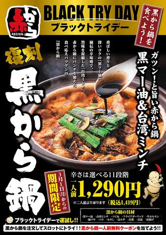 """""""赤から アイビル南4条店"""""""