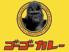 ゴーゴーカレー 仙台 一番町スタジアムのロゴ