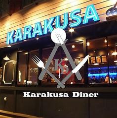 カラクサダイナー KARAKUSA DINERの雰囲気1