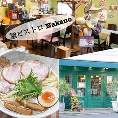 麺ビストロ Nakano ナカノ 烏丸店の写真