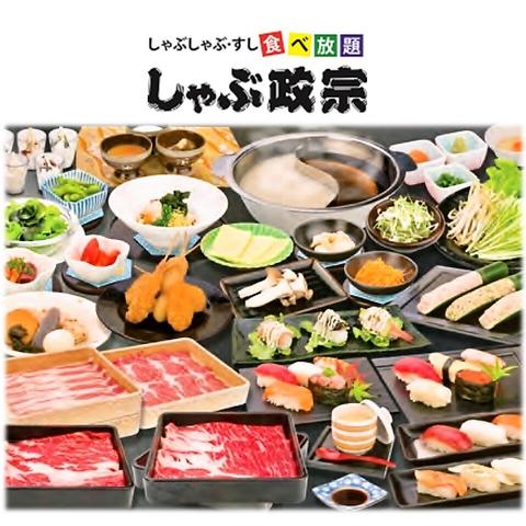 しゃぶしゃぶ・寿司・サラダ・串揚げなど50~100種類が食べ放題★