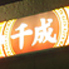 四川料理 千成のロゴ