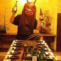 【吉祥寺のなまはげ】が秋田の地酒を1本サービス!