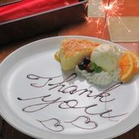 女子会や記念日にぴったりのお料理・サプライズをご紹介