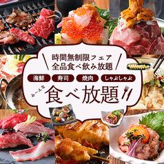 居酒屋 おとずれ 姫路駅前店の特集写真